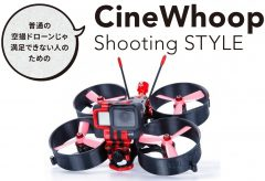 CineWhoop Shooting STYLE 〜 vol.1 CineWhoop(シネフープ)ってなんだ?