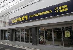 「フジヤカメラ動画館」が中央線中野駅近にオープン!