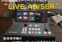 """iPad連動型ストリーミングBOX """"LIVE ARISER"""" 配信専用機がコンシューマーへより身近なものへ"""