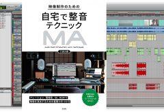三島元樹さんの好評連載をまとめた本「映像制作のための自宅で整音テクニック」予約受付中です