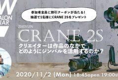 VSW026 抽選で1名様にCRANE 2Sが当たる!「実際の作品のなかでクリエイターはZHIYUN CRANE 2Sをどう活用するのか?」