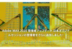 アドビ、Adobe MAX 2020日本オリジナルセッションの登壇者追加を発表