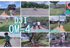 DJI OM 4とiPhone 11 Pro Maxで家族のVlogを撮ってみた