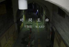 【Views】1340『時間歪曲(Time Warp)』2分1秒