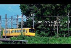 【Views】1347『夏の終わり〜三岐鉄道〜』3分53秒