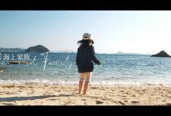 【Views】1357『海と家族』3分