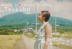 【Views】1358『My.Tsukuba』4分15秒