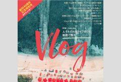 VIDEO SALON11月号は創刊40周年記念特別号。Vlog特集と新製品カメラ特集の2本立て!