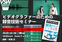 VSW024【新刊記念ウェビナー】ビデオグラファーのための録音技術セミナー(10月28日)