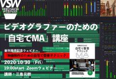 VSW025 【新刊記念ウェビナー】ビデオグラファーのための「自宅でMA」講座(10月30日)