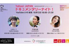 札幌国際短編映画祭、オンライン上映会「Yahoo! JAPAN ドキュメンタリーナイト!」を10月12日に開催