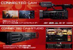 【Inter BEE 2020】JVCケンウッド、出展概要を発表。「CONNECTED CAM」カメラレコーダーとライブプロダクションシステム「CONNECTED CAM STUDIO」による配信システムを中心に出品