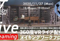 VST002「演劇の舞台を360度VRライブ配信! 配信準備と配信当日の裏側を訊く」
