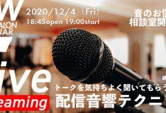 VSW030  トークを気持ちよく聞いてもらうための配信音響テクニック(桜風涼)〜音の悩み相談室開催!