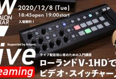 VSW031「ローランドV-1HD+で学ぶビデオ・スイッチャー入門」川井拓也 Supported by Roland