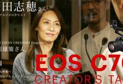 【EOS C70 CREATOR'S TALK前編】深田志穂さん〜写真と映像でストーリーを伝えるビジュアルジャーナリスト