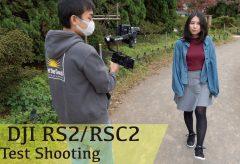 ジンバルの進化はまだまだ止まらない!  DJI RS2/RSC2 Test Shooting