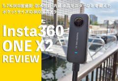 5.7K撮影対応ポケットサイズの360度カメラ・Insta360 ONE X2を試す