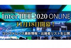 【Inter BEE 2020】Inter BEE 2020 ONLINE、初のオンライン開催で11月18日に開幕