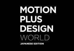 日本のトップモーションデザイナーが集結「Motion Plus Design World | Japanese edition」がオンラインで12月12日に開催