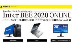 【Inter BEE 2020】マウスコンピューター「Inter BEE 2020 ONLINE」に出展