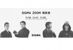 【Inter BEE 2020】シグマ、Inter BEE 2020 ONLINEに出展。Zoomでシグマ社員に相談ができる「SIGMA Zoom相談室」も開催