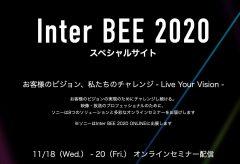 【Inter BEE 2020】ソニー、Inter BEE 2020 ONLINEでオンラインセミナー全30講座を11月18日〜20日に開催