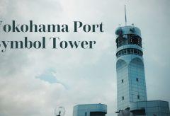 【Views】1366『The Symbol of Yokohama Port』1分13秒
