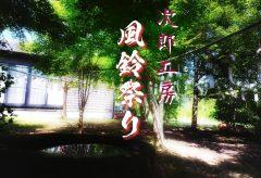 【Views】1368『次郎工房~風鈴祭り2020~』3分47秒