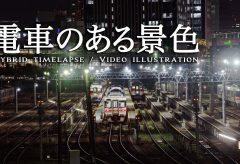 【Views】1385『電車のある景色』2分37秒