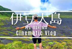 【Views】1394『Memories Of Oshima』2分49秒