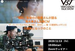 【VST001】朝の柔らかい光と女性の肌をどう表現するか?  小原穣さんが語る 黒木華さん出演CM「ザ・パークハウスではじまる朝が、好きだ。」篇(三菱地所レジデンス)の撮影とルックのこと