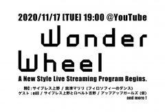 太陽企画、エクサインターナショナルで月1回の Youtube LIVE 番組「WONDER WHEEL」をスタート