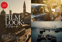 ビデオサロン2021年1月号の特集は「FILM LOOK アプローチ」12月19日土曜日発売です