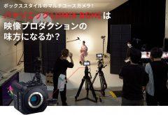 ボックススタイルのマルチユースカメラ!パナソニックLUMIX BGH1は 映像プロダクションの 味方になるか?