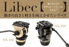 Libec NX-100/300 動きの良さと軽さを両立させたシリーズ〜軽いカメラでカウンターバランスがとれる!