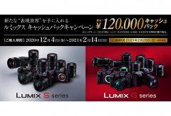 パナソニック 、LUMIX S シリーズ/ G シリーズ/交換レンズのキャッシュバックキャンペーンを12月4日より実施