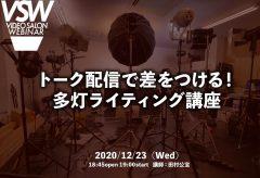VSW033「トーク配信で差をつける! 多灯ライティング講座」講師:田村公宝