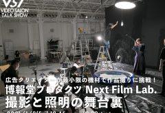 VST004「広告クリエイターが最小限の機材で作品撮りに挑戦! 撮影と照明の舞台裏」博報堂プロダクツ Next Film Lab.