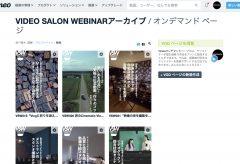 許諾がとれたVIDEO SALON WEBINARのアーカイブをVimeo Proで販売いたします!