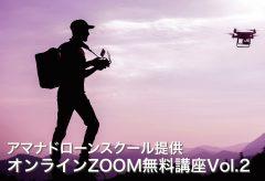 アマナドローンスクール、オンラインZOOM無料講座Vol.2〜ドローン操縦テクニック講座を12月19日に開催