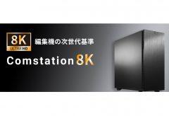 コムワークス、8K/60p編集を快適に作業できる映像編集機器Comstation 8K 2020AWを発売