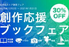 【全品30%割引!】イラスト・写真・動画・造形など、創作系の趣味を応援する「創作応援ブックフェア」 2020年12月2日より開催!