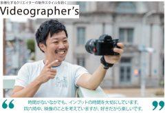 多様化する映像クリエイターの制作スタイルを訊く『Videographer's File<ビデオグラファーズ・ファイル>』だいげん