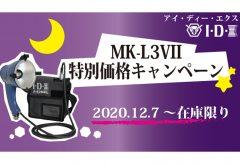 アイ・ディー・エクス、MK-L3VII特別価格キャンペーンを開催