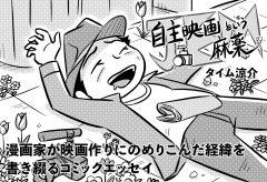 コミックエッセイ「JEM 自主映画という麻薬」第1回 化学反応 タイム涼介