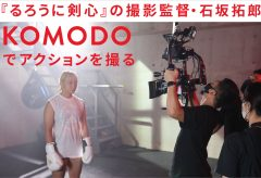 『るろうに剣心』の撮影監督・石坂拓郎   KOMODOでアクションを撮る