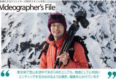 多様化する映像クリエイターの制作スタイルを訊く『Videographer's File<ビデオグラファーズ・ファイル>』fotoshin