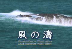 【Views】1399『風の濤』3分30秒