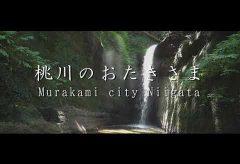 【Views】1403『【Photo VLOG】桃川のおたきさま』2分44秒